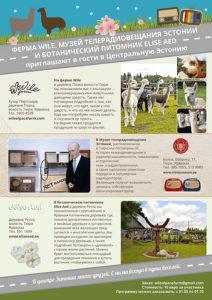 Ферма Wile, Музей телерадиовещания Эстонии и ботанический питомник Elise AED приглашают в гости в Центральную Эстонию